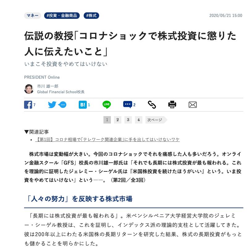 市川氏の寄稿記事