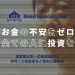 『グローバルファイナンシャルスクール』(GFS)ってどんなスクール?最新のお金の学校を紹介。