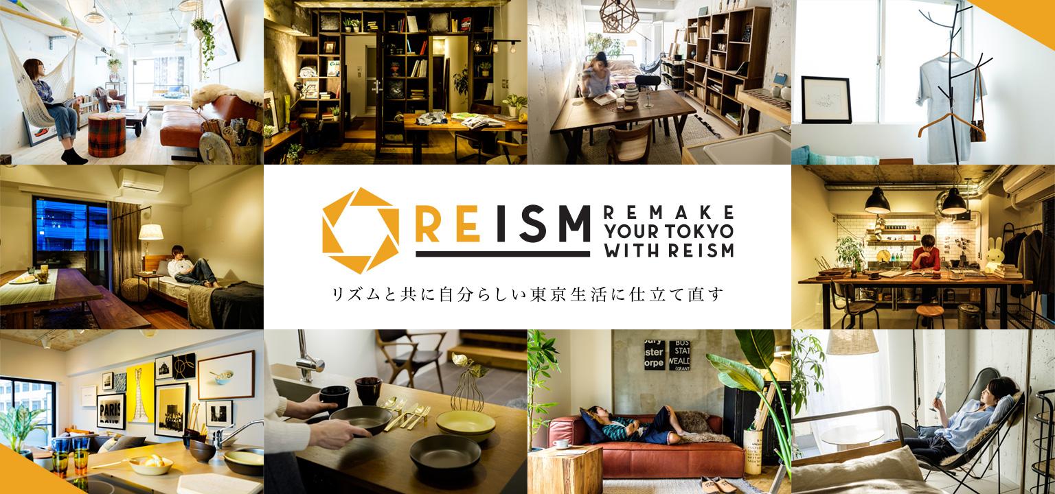 リノベーション、デザイナーズ賃貸を取り扱う!REISMについて詳細を徹底解説